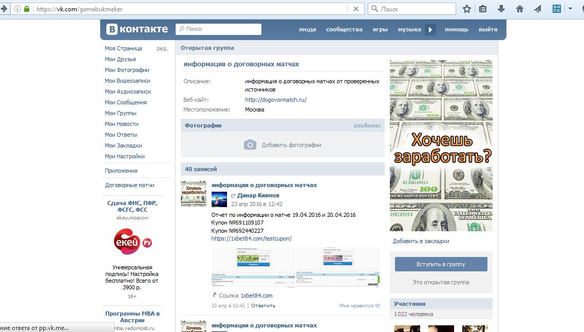 Скрин мошеннической группы по договорным матчам вконтакте афериста Динара Киямова мошеннический сайт dogovormatch.ru