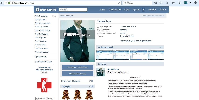 Скрин страницы афериста по договорным матчам Михаила Герта вконтакте мошеннический сайт mskdog.ru