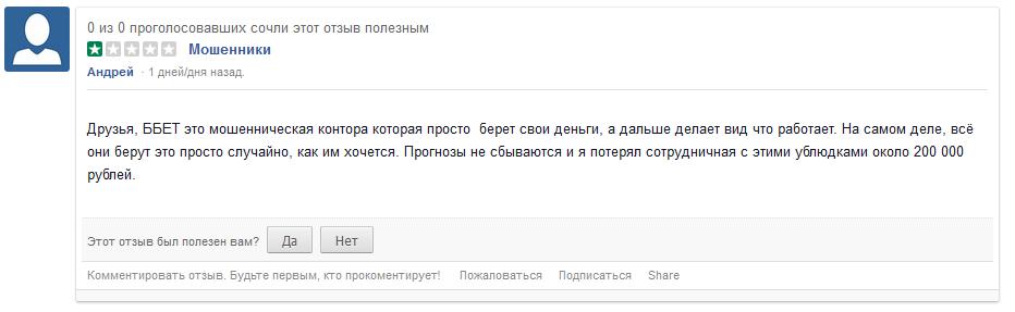 Отрицательный отзыв о мошенниках BBET их сайте bbet.pro прогнозы на спорт №1