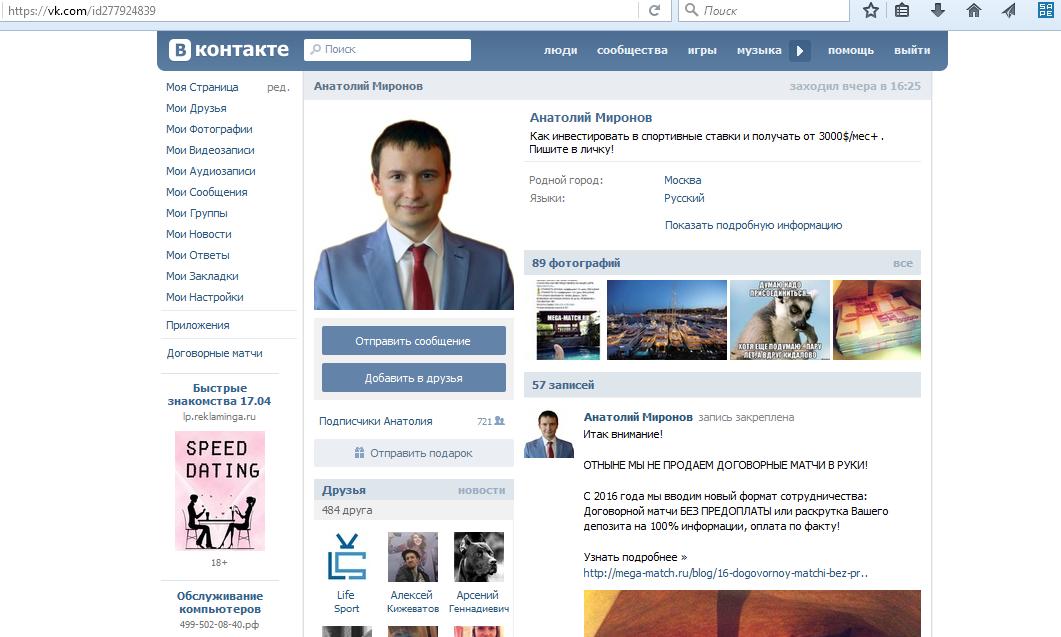 Скрин главной страницы мошенника Анатолия Миронова вконтакте по договорным матчам мошеннический сайт mega-match.ru