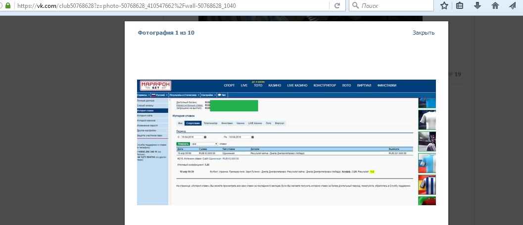 Подделанный скрин ставки букмекерской конторы Марафон мошенника Михаила Романцева по договорным матчам вконтакте