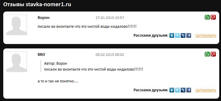 Отрицательный отзыв о мошенническом сайте по договорным матчам stavka-nomer1.ru №1