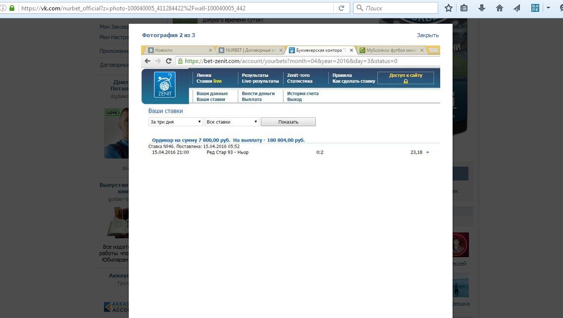 Скрин фальшивой ставки в букмекерской конторе Зенит, которая была подделана в редакторе браузера мошенником Нурланом Алиевым по договорным матчам мошенническая группа NURBET