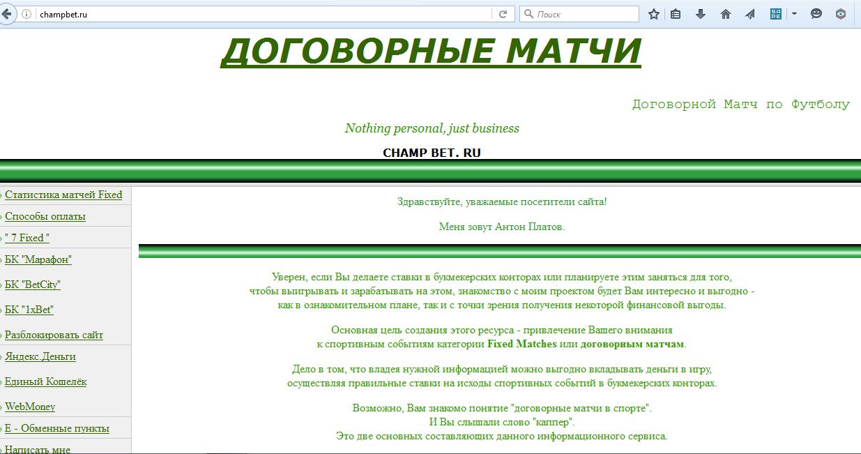 Скрин главной страницы мошеннического сайта по договорным матчам champbet.ru кидалы Антона Платова