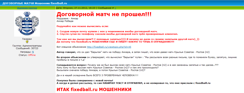 Отрицательный отзыв о кидалах и мошенниках с сайта fixed-staka.ru, а именно о предыдущем и ныне еще действующем их мошенническом сайте fixedball.ru №1