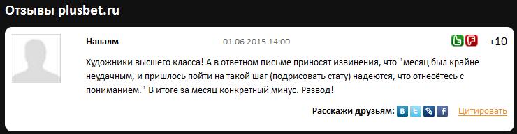 Отрицательный отзыв о мошенническом сайте по прогнозам на спорт plusbet.ru №1