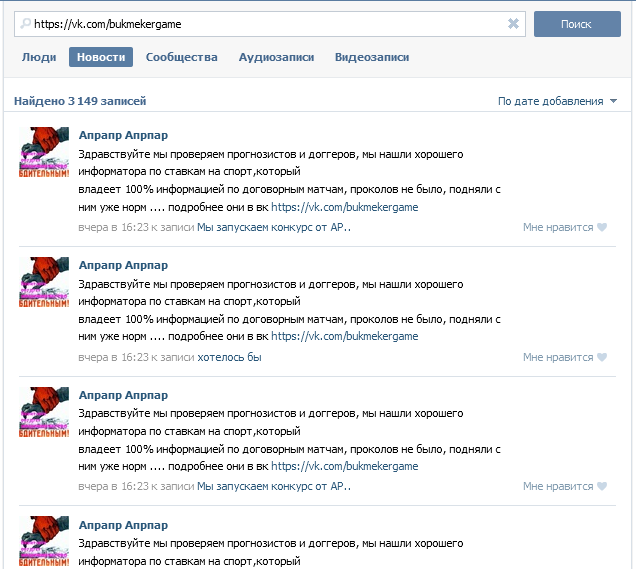 Пиар основной страницы мошенника по договорным матчам Динара Киямова сайт dogovormatch.ru, используя второй мошеннический профиль вконтакте по проверке и разоблачения догеров