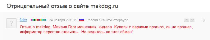 Отрицательный отзыв о кидале Михаиле Герте по договорным матчам мошеннический сайт mskdog.ru №1