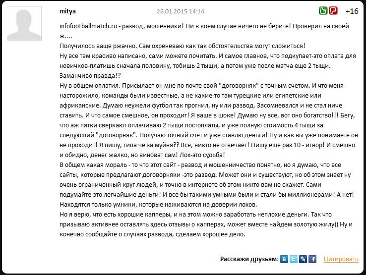 Отрицательный отзыв о мошеннике по договорным матчам Дамире Ахмудове сайт infofootballmatch.ru №1