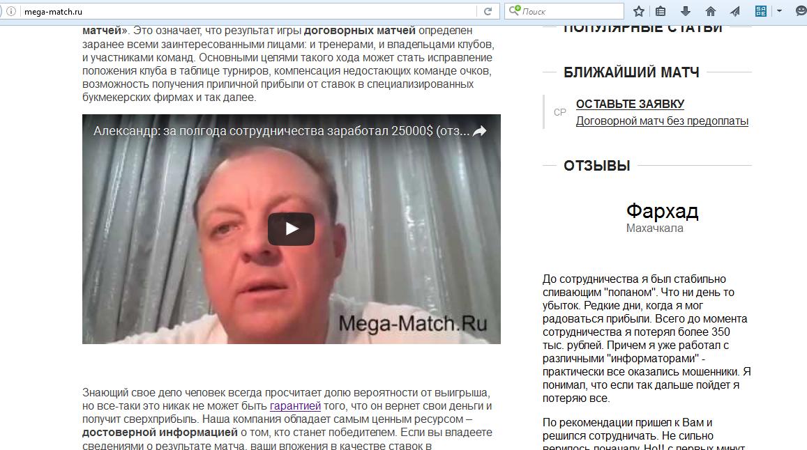 Скрин главной страницы мошеннического сайта mega-match.ru по договорным матчам на котором размещен проплаченный видео отзыв кидалой Анатолием Мироновым