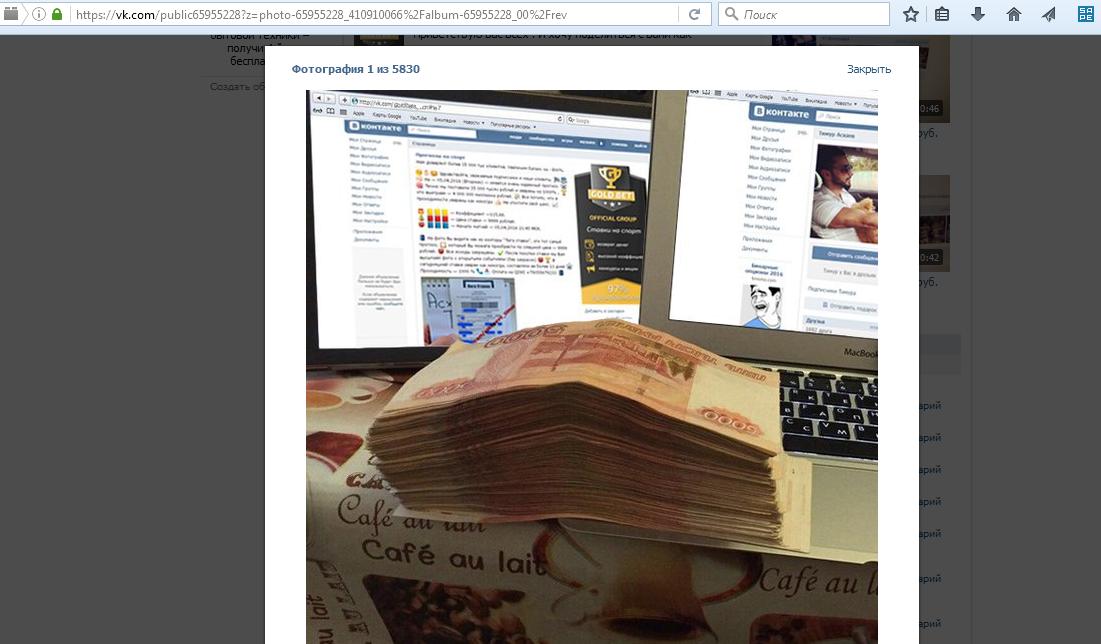 Скрин фотографии денег, которые мошенник Тимур Асхаев получил от доверчивых людей, которые купили у него его непроходные прогнозы на спорт и липовые договорные матчи в его мошеннической группе вконтакте Gold Bet