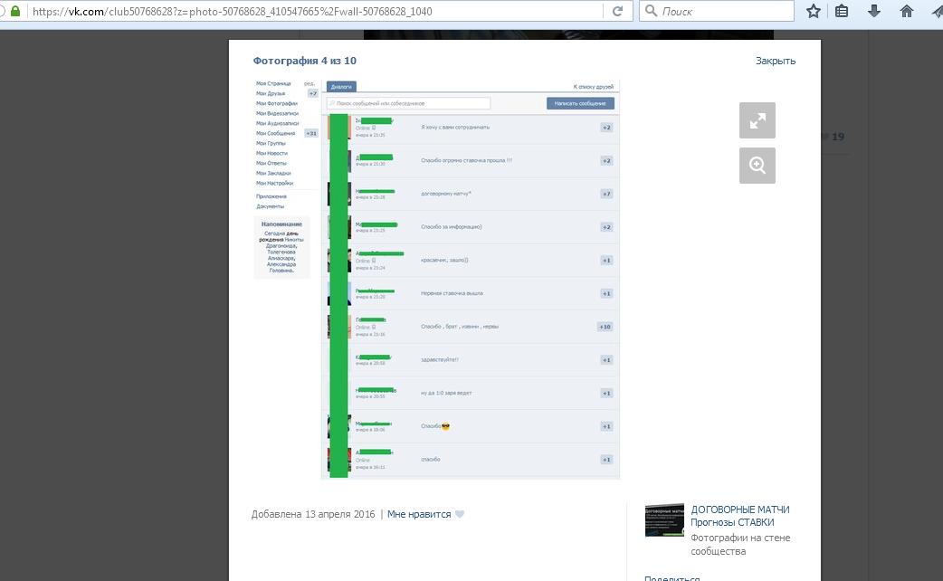 Подделанный скрин переписки с несуществующими клиентами мошенника Михаила Романцева по договорным матчам вконтакте