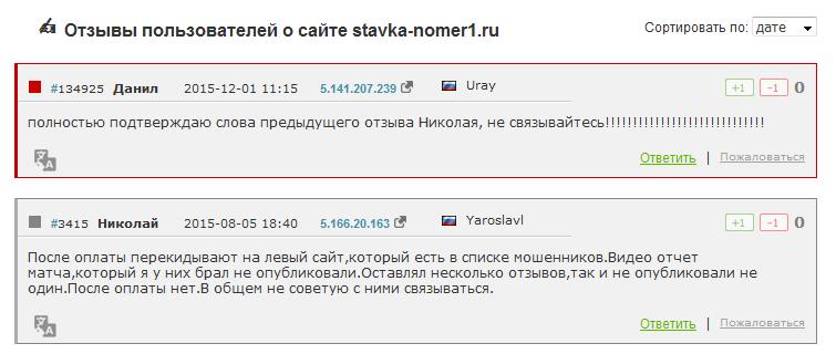Отрицательный отзыв о мошенническом сайте по договорным матчам stavka-nomer1.ru №2