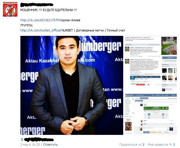 Отрицательный отзыв о кидале Нурлане Алиеве по договорным матчам мошенническая группа NURBET №1