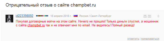 Отрицательный отзыв о кидале Антоне Платове по договорным матчам мошеннический сайт champbet.ru №1