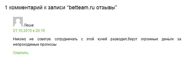 Отрицательный отзыв о мошенническом сайте по прогнозам и ставкам на спорт betteam.ru №1