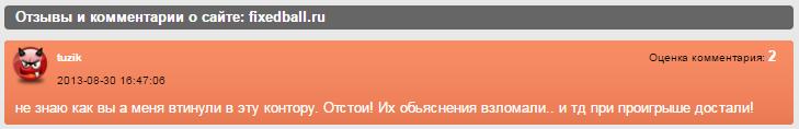 Отрицательный отзыв о кидалах и мошенниках с сайта fixed-staka.ru, а именно о предыдущем и ныне еще действующем их мошенническом сайте fixedball.ru №2