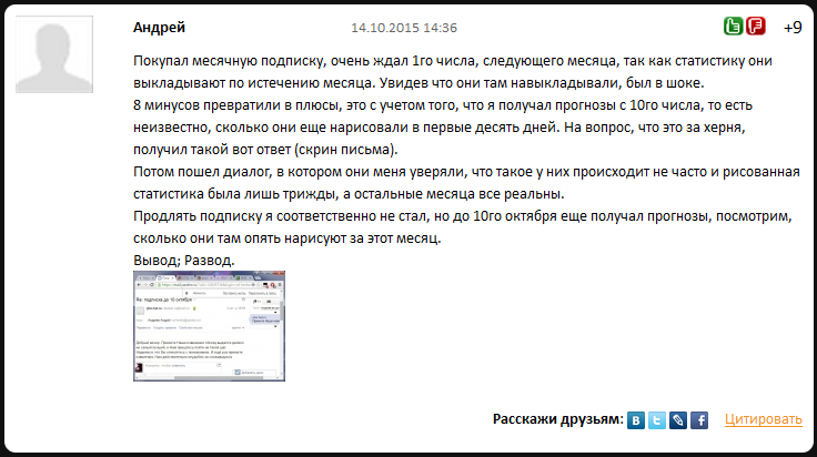 Отрицательный отзыв о мошенническом сайте по прогнозам на спорт plusbet.ru №2