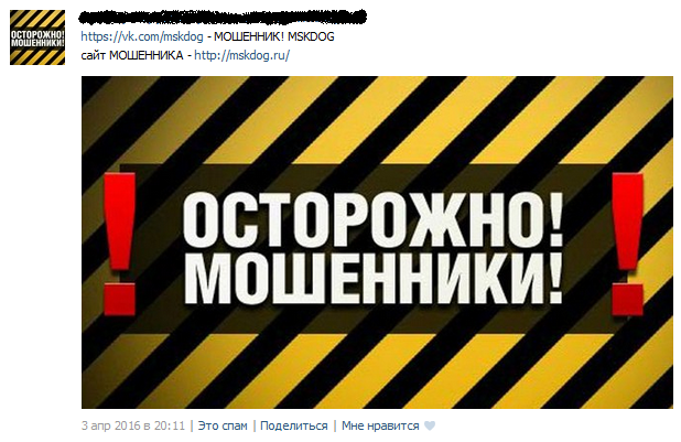 Отрицательный отзыв о кидале Михаиле Герте по договорным матчам мошеннический сайт mskdog.ru №2
