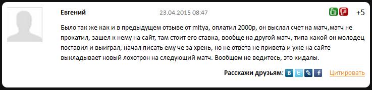 Отрицательный отзыв о мошеннике по договорным матчам Дамире Ахмудове сайт infofootballmatch.ru №2