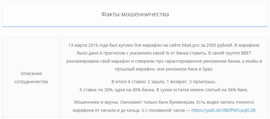 Отрицательный отзыв о мошенниках BBET их сайте bbet.pro прогнозы на спорт №3