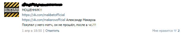 Отрицательный отзыв о мошеннике по договорным матчам Александре Макарове MAKBET №2