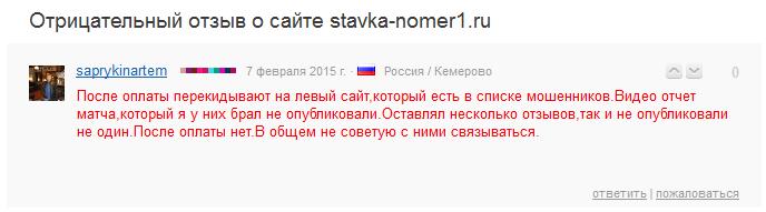 Отрицательный отзыв о мошенническом сайте по договорным матчам stavka-nomer1.ru №3