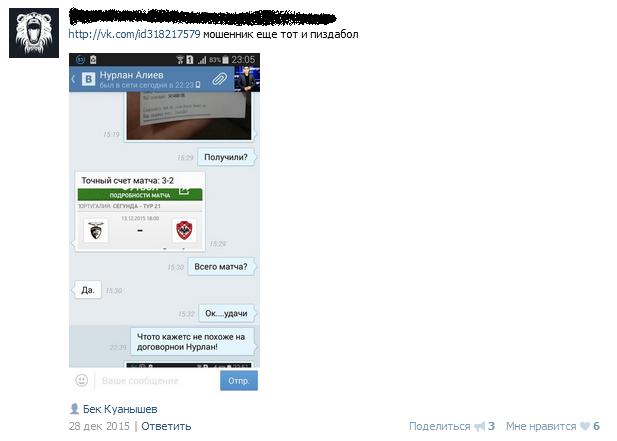 Отрицательный отзыв о кидале Нурлане Алиеве по договорным матчам мошенническая группа NURBET №2