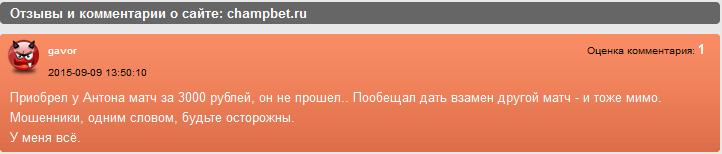 Отрицательный отзыв о кидале Антоне Платове по договорным матчам мошеннический сайт champbet.ru №2