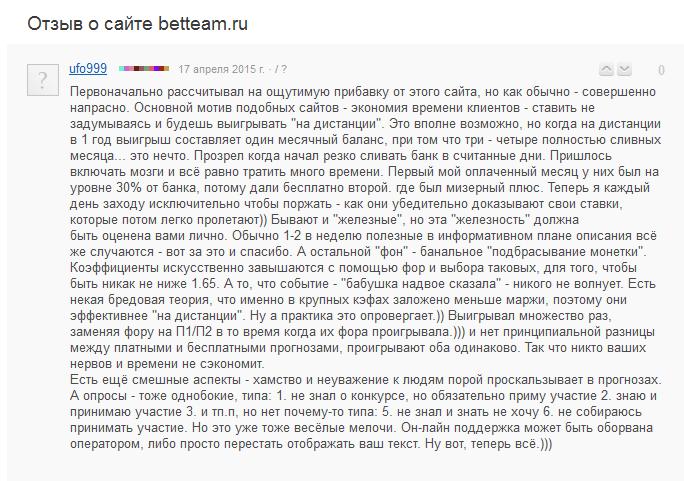 Отрицательный отзыв о мошенническом сайте по прогнозам и ставкам на спорт betteam.ru №2