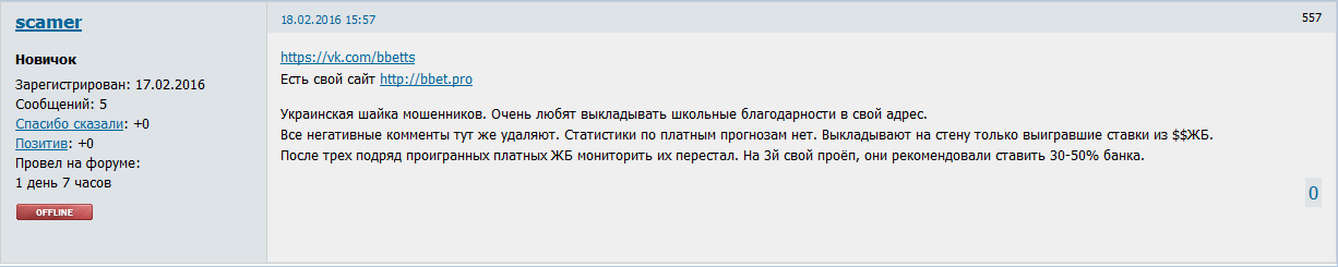 Отрицательный отзыв о мошенниках BBET их сайте bbet.pro прогнозы на спорт №4