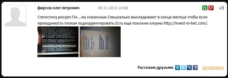 Отрицательный отзыв о мошенническом сайте по прогнозам на спорт plusbet.ru №3