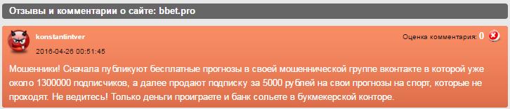 Отрицательный отзыв о мошенниках BBET их сайте bbet.pro прогнозы на спорт №5