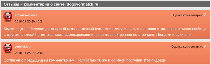 Отрицательный отзыв о кидале Динаре Киямове по договорным матчам мошеннический сайт dogovormatch.ru №1