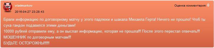 Отрицательный отзыв о кидале Михаиле Герте по договорным матчам мошеннический сайт mskdog.ru №3