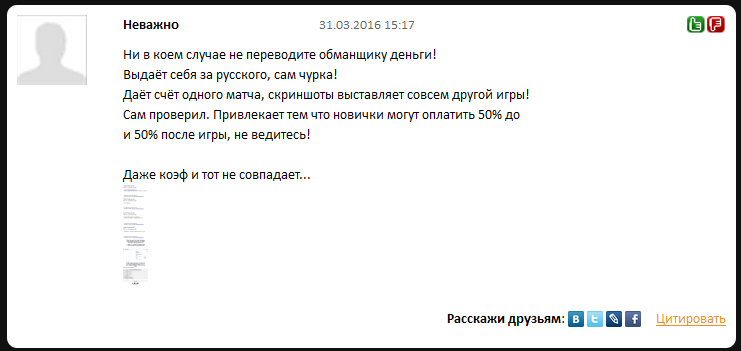 Отрицательный отзыв о мошеннике по договорным матчам Дамире Ахмудове сайт infofootballmatch.ru №3