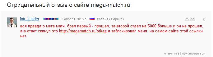 Отрицательный отзыв о мошеннике по договорным матчам Анатолие Миронове мошеннический сайт mega-match.ru №1