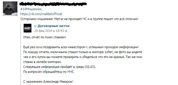 Отрицательный отзыв о мошеннике по договорным матчам Александре Макарове MAKBET №3