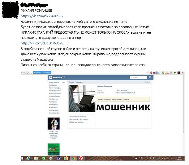 Отрицательный отзыв о мошеннике по договорным матчам Михаиле Романцеве №2