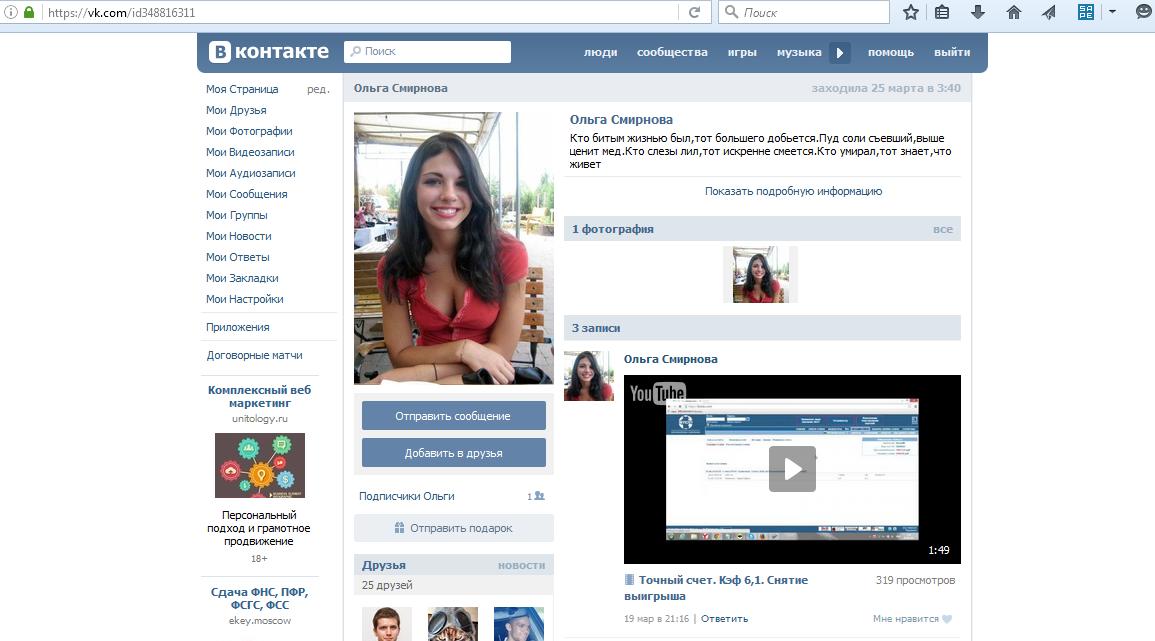 Скрин фэйкового аккаунта вконтакте в котором пиарят свои мошеннические услуги по договорным матчам мошенники и кидалы с сайта stavka-nomer1.ru