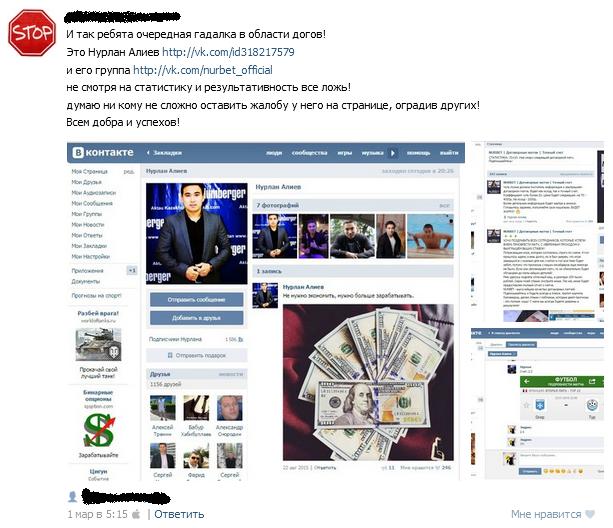 Отрицательный отзыв о кидале Нурлане Алиеве по договорным матчам мошенническая группа NURBET №3