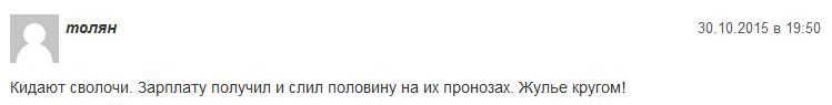 Отрицательный отзыв о кидале Антоне Платове по договорным матчам мошеннический сайт champbet.ru №3