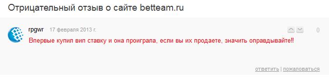 Отрицательный отзыв о мошенническом сайте по прогнозам и ставкам на спорт betteam.ru №3