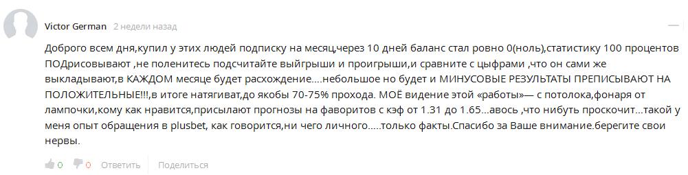 Отрицательный отзыв о мошенническом сайте по прогнозам на спорт plusbet.ru №4