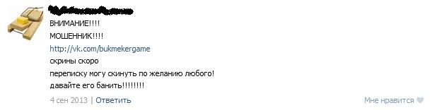 Отрицательный отзыв о кидале Динаре Киямове по договорным матчам мошеннический сайт dogovormatch.ru №2