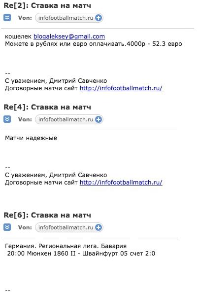 Скрин развода человека на деньги мошенником по договорным матчам Дамиром Ахмудовым сайт infofootballmatch.ru №1