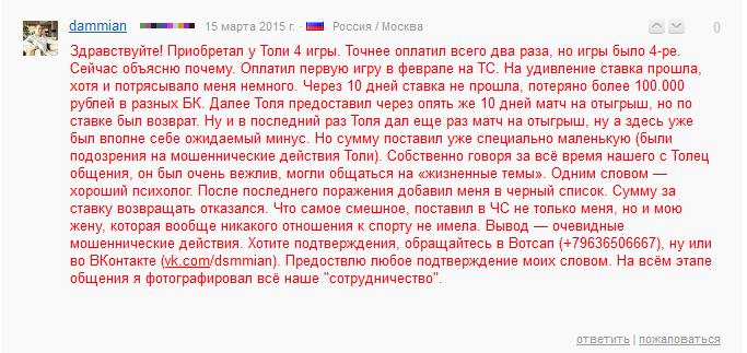 Отрицательный отзыв о мошеннике по договорным матчам Анатолие Миронове мошеннический сайт mega-match.ru №2
