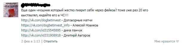 Отрицательный отзыв о мошеннике по договорным матчам Алексее Новикове DOG-BET Invest №1