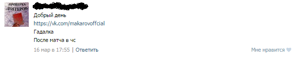 Отрицательный отзыв о мошеннике по договорным матчам Александре Макарове MAKBET №4