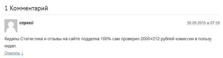 Отрицательный отзыв о мошенническом сайте по договорным матчам stavka-nomer1.ru №4